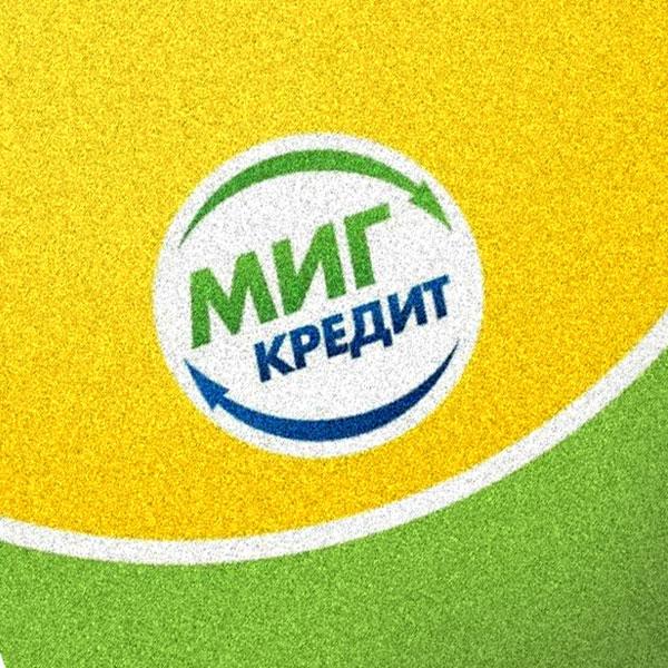 Микрокредиты МигКредит