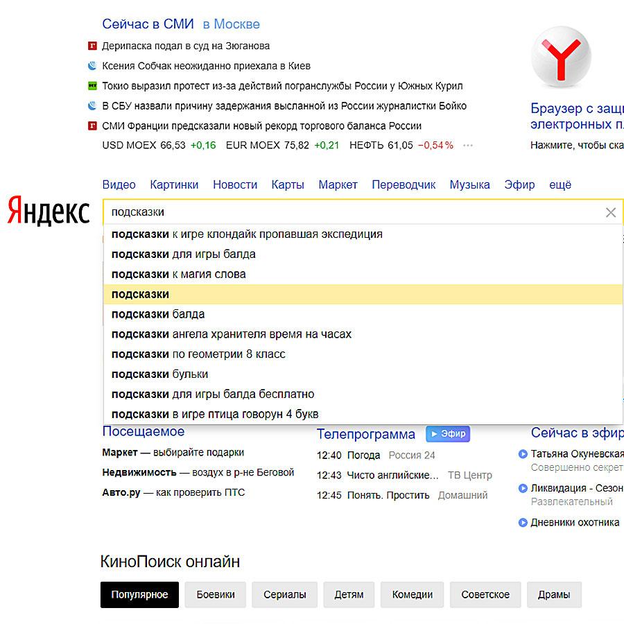 Подсказки Yandex