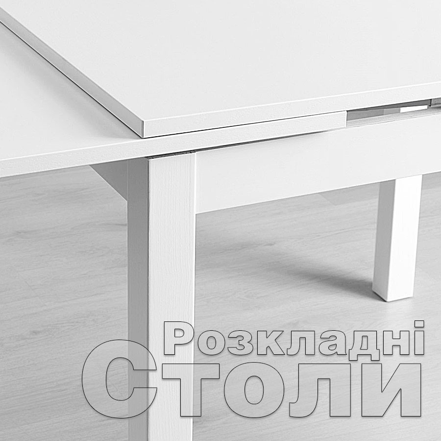 Розкладний стіл з ДСП
