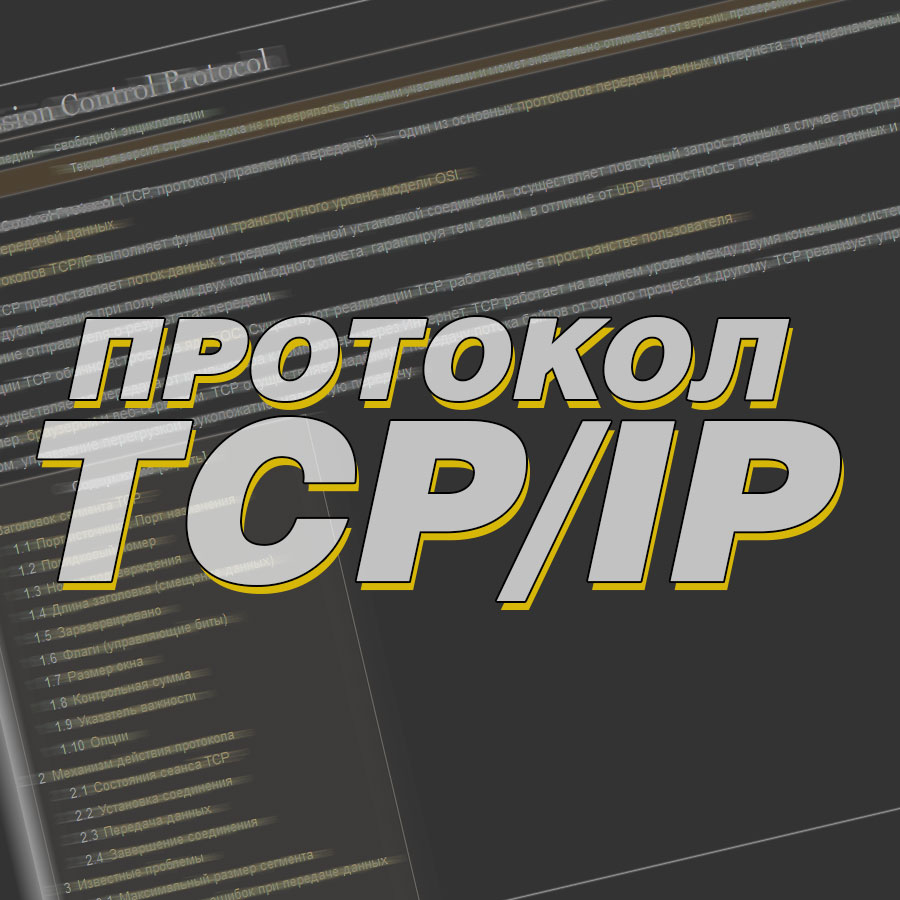 Протокол tcp-ip