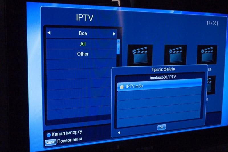 Меню «Загрузка плейлиста IPTV»