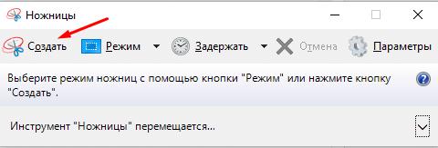 Ножницы - Классическое приложение Windows - Создание скриншота