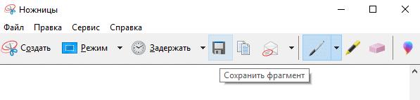 Ножницы - Классическое приложение Windows - Создание скриншота - 2