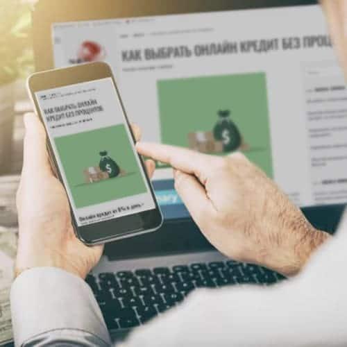Оформить кредит онлайн просто