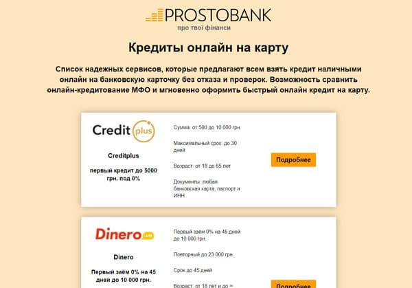Кредиты онлайн на карту PROSTOBANK