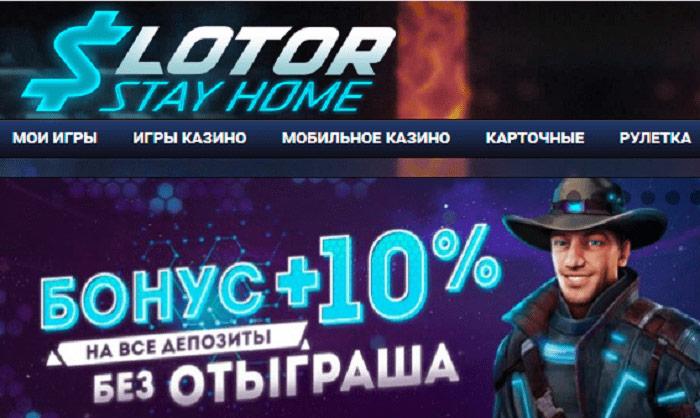 онлайн-клуб Slotor