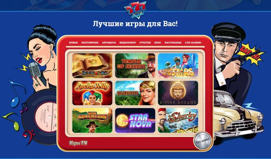 Онлайн казино 777originals