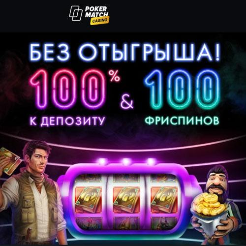 казино Pokermatch