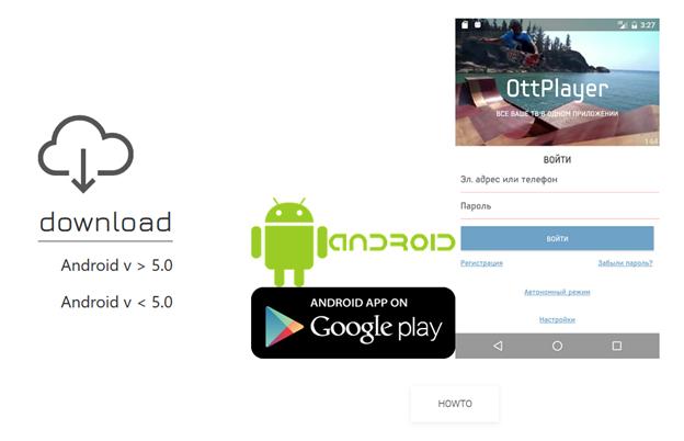 Установка приложения OTTplayer