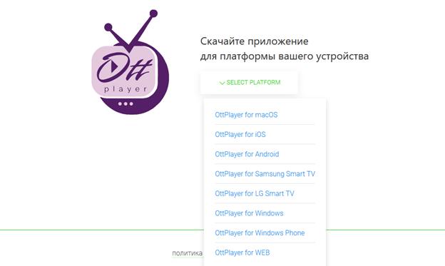Мультиплатформенное приложение OTTplayer