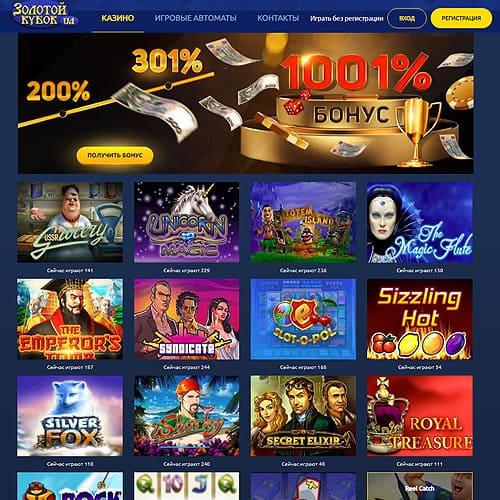 онлайн казино Gold Cup