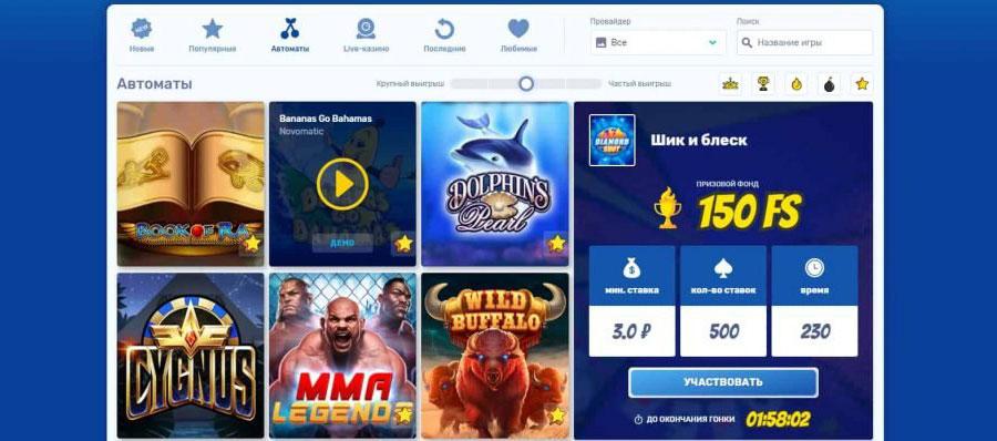 Официальный сайт онлайн казино Лавина